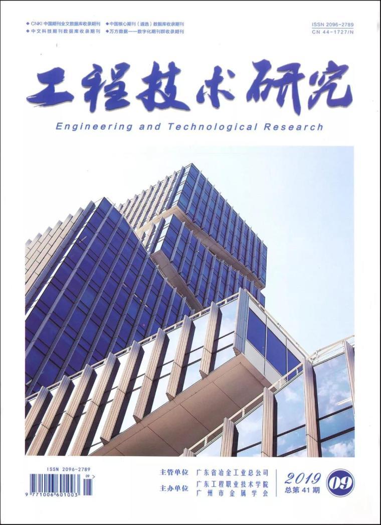 南通濠河区域城市规划资料下载-盛年科技核心团队在国家级期刊发文 首次提出抗震城市概念