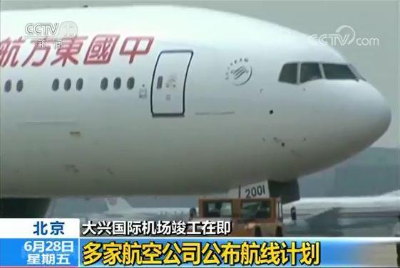 """北京新机场今日竣工!北京将""""飞""""入双枢纽时代"""