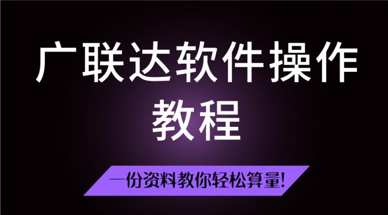 广联达软件操作