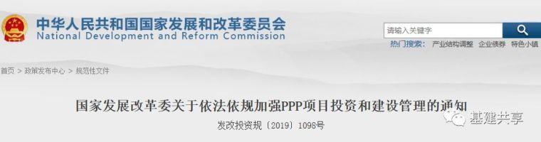 7月1日起执行发改委PPP项目新政!已有180个项目退库