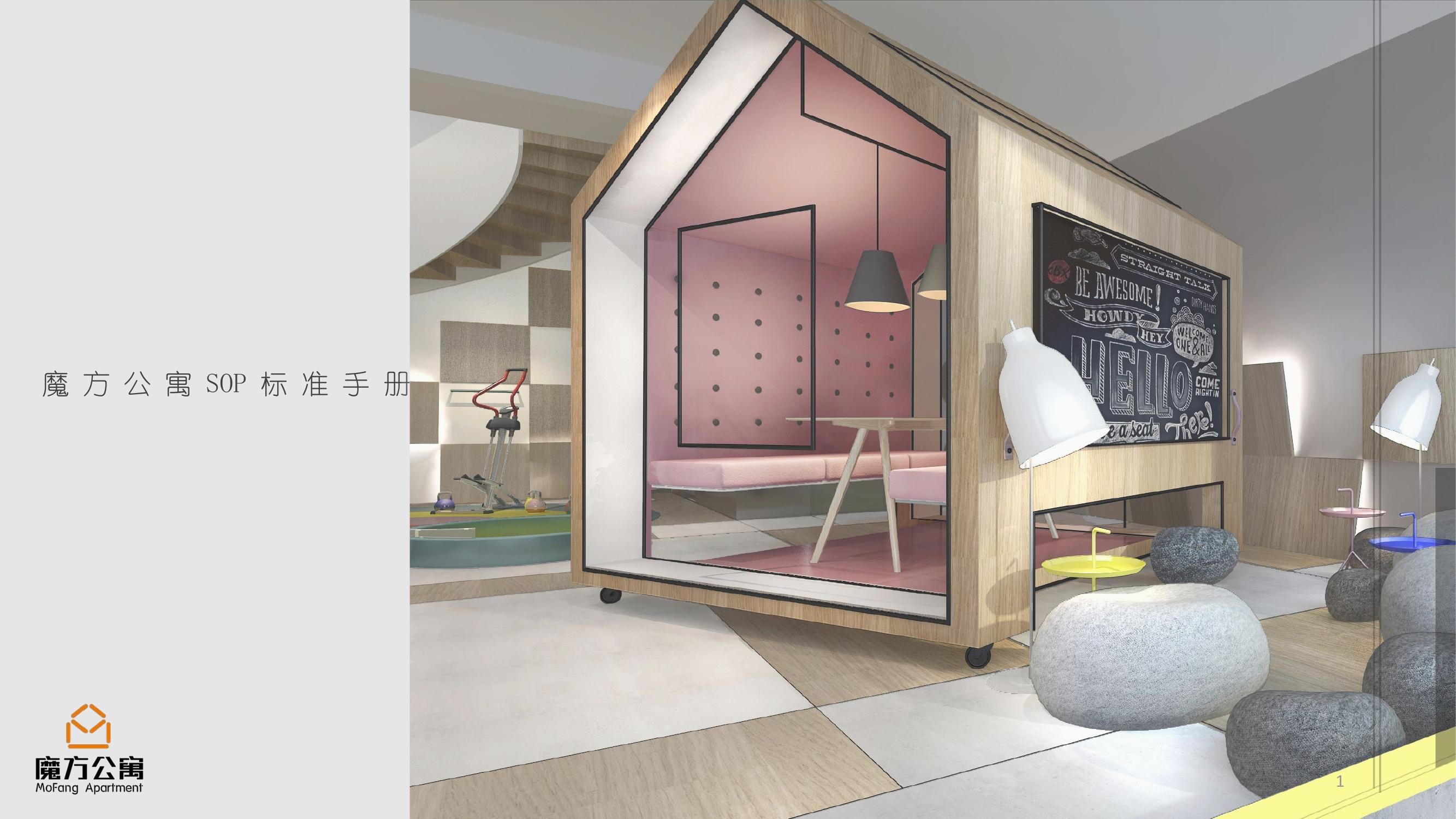 [魔方公寓]室内设计指导手册+规范丨PPT(可随意编辑)+PDF丨126P