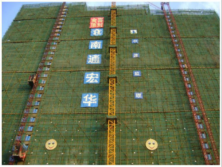 [成都]地铁工程安全生产及文明施工管理考核