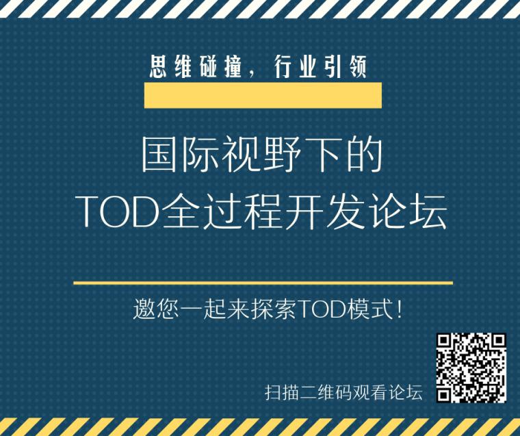 国际视野下的TOD全过程开发论坛