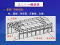 重型單層工業廠房鋼結構設計(PDF,共45頁)