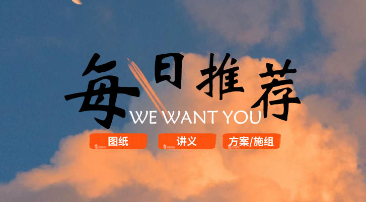 今日分享|推荐/讲义/图纸/方案
