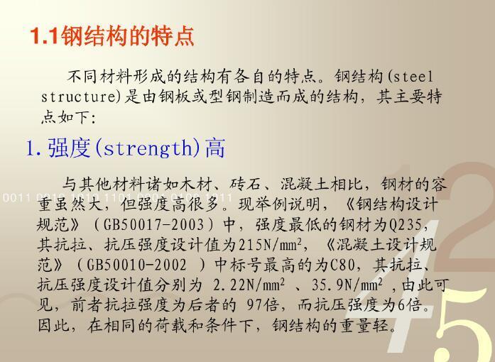 钢结构设计基本原理(图文并茂,PDF,共510页)