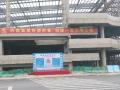 [浙江]建工集团安全文明施工考核制度