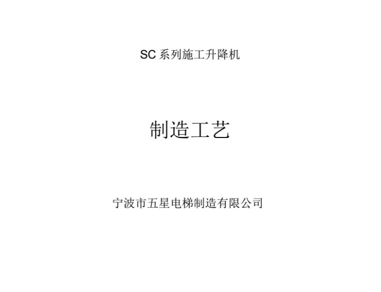 SC系列施工升降机制造工艺