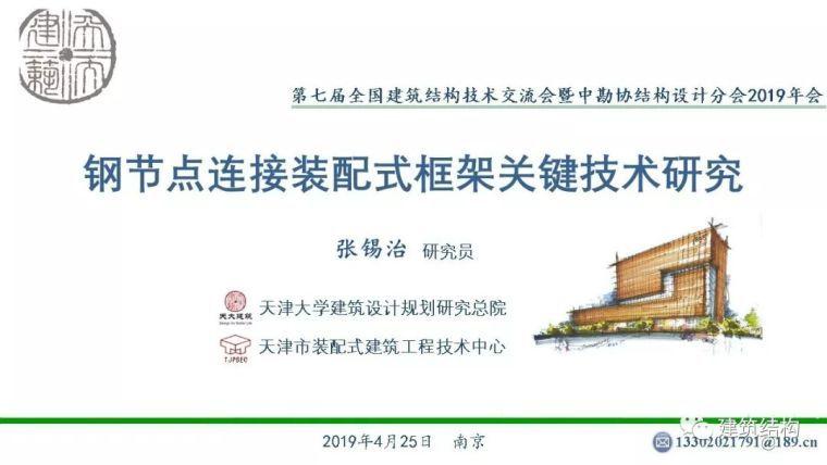 张锡治:钢节点连接装配式框架关键技术研究