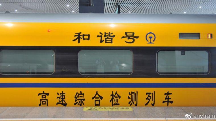 中国铁路装备之高速综合检测列车|图集