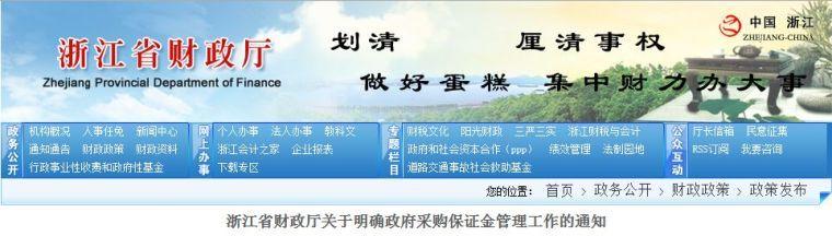 不得收取投标保证金,7月1日起在山东省实施!