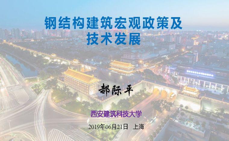 郝际平:钢结构建筑宏观政策及技术发展_1