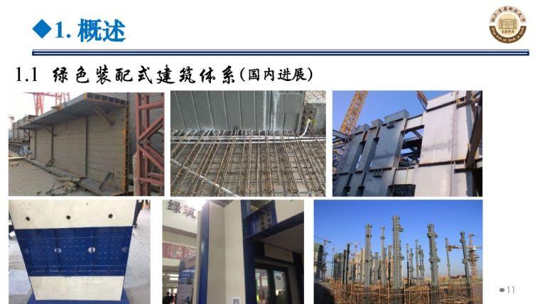 郝际平:钢结构建筑宏观政策及技术发展_11