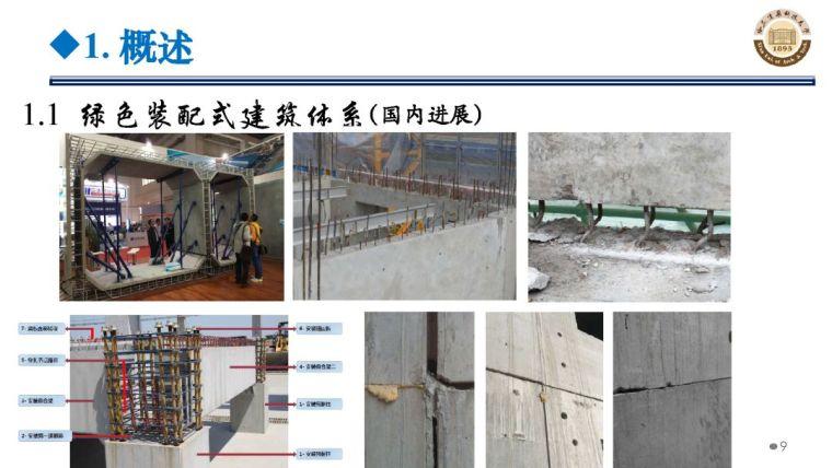 郝际平:钢结构建筑宏观政策及技术发展_9