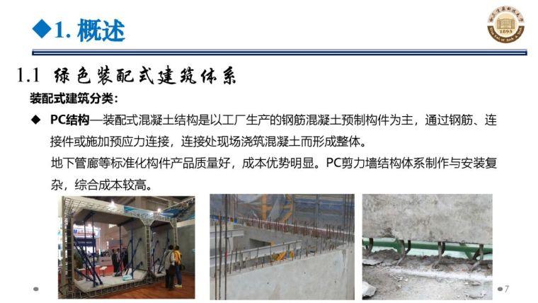 郝际平:钢结构建筑宏观政策及技术发展_7