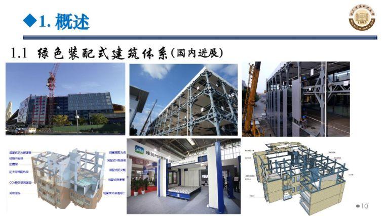 郝际平:钢结构建筑宏观政策及技术发展_10