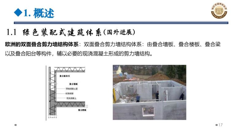 郝际平:钢结构建筑宏观政策及技术发展_17