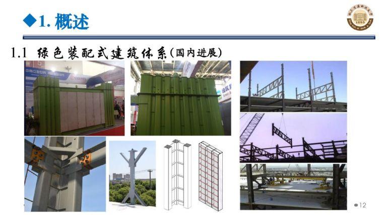 郝际平:钢结构建筑宏观政策及技术发展_12