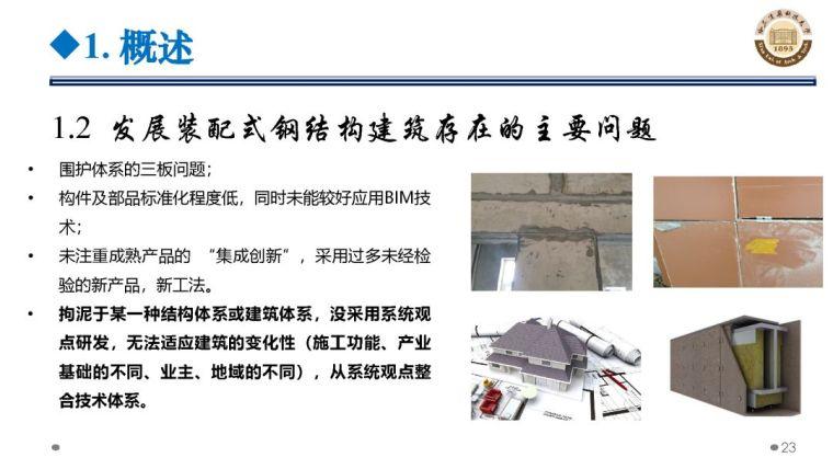 郝际平:钢结构建筑宏观政策及技术发展_23