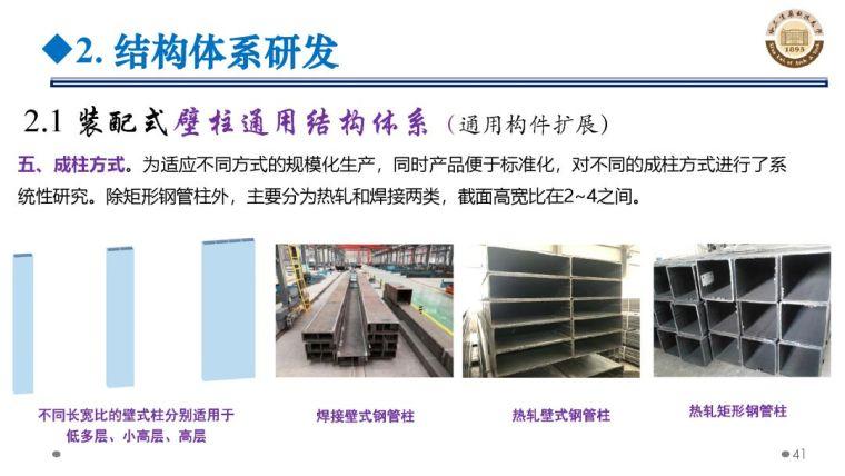 郝际平:钢结构建筑宏观政策及技术发展_41