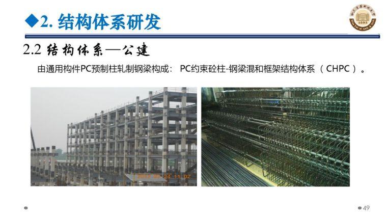 郝际平:钢结构建筑宏观政策及技术发展_49