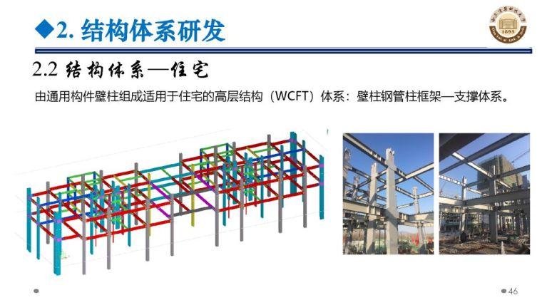 郝际平:钢结构建筑宏观政策及技术发展_46