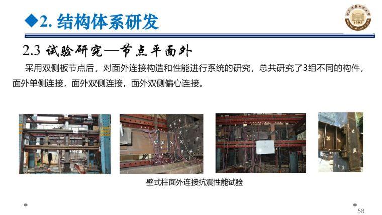 郝际平:钢结构建筑宏观政策及技术发展_58