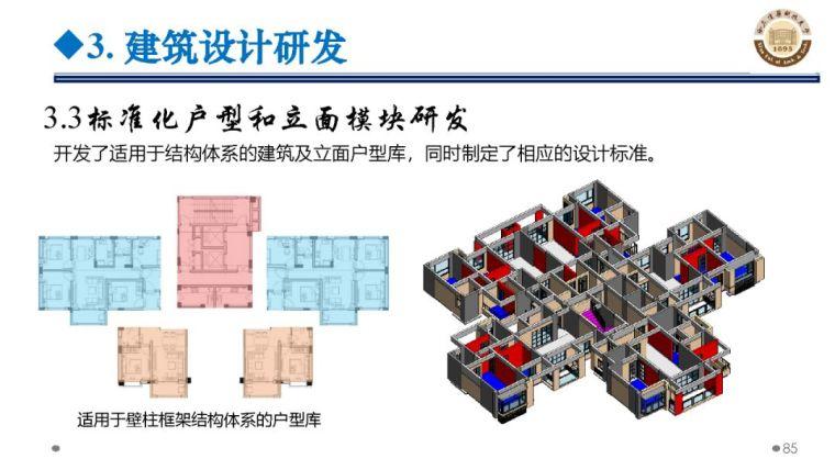 郝际平:钢结构建筑宏观政策及技术发展_85