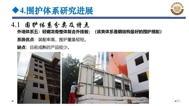 郝际平:钢结构建筑宏观政策及技术发展_91