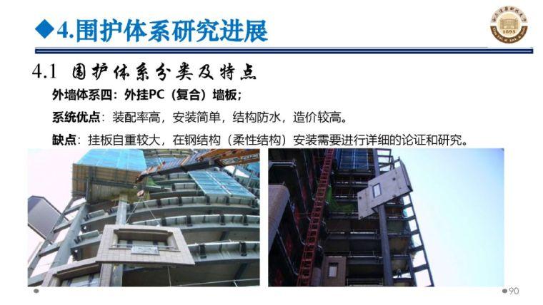郝际平:钢结构建筑宏观政策及技术发展_90