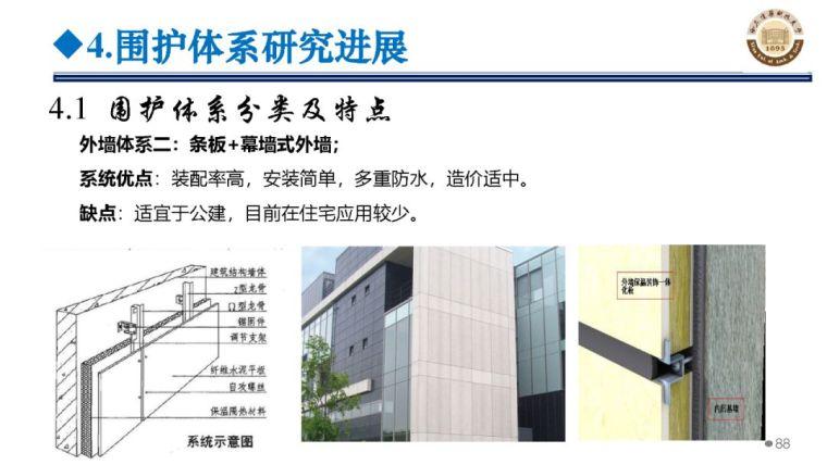 郝际平:钢结构建筑宏观政策及技术发展_88