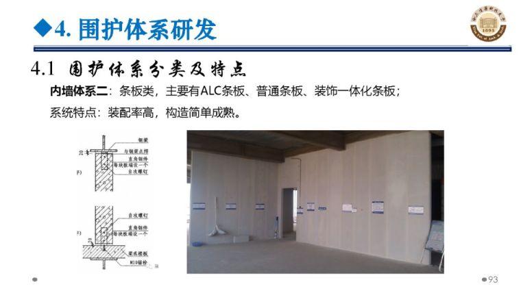 郝际平:钢结构建筑宏观政策及技术发展_93