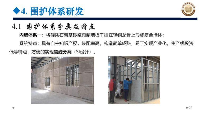 郝际平:钢结构建筑宏观政策及技术发展_92
