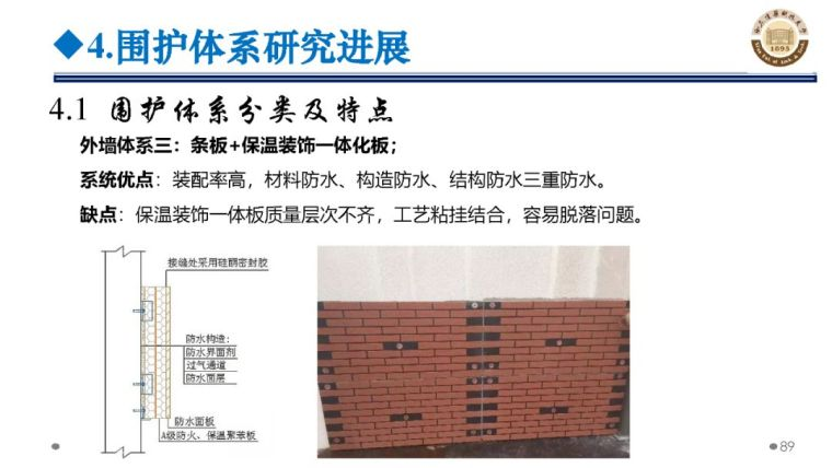 郝际平:钢结构建筑宏观政策及技术发展_89