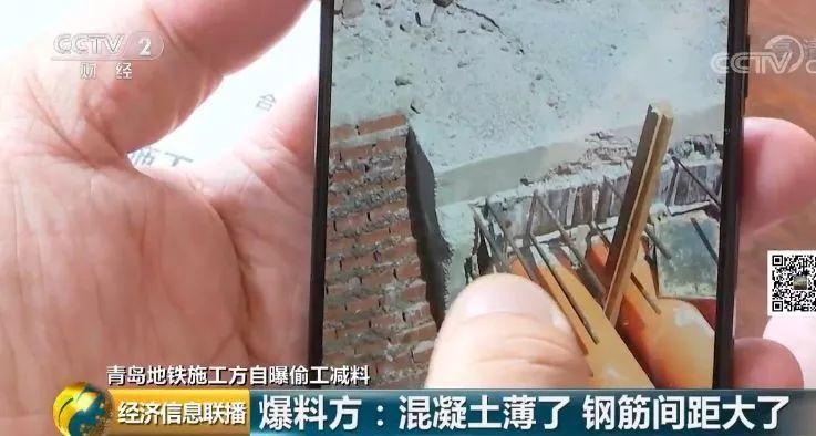 """""""青岛地铁""""事件最新通报:拆除重建!总经理停职检查!"""