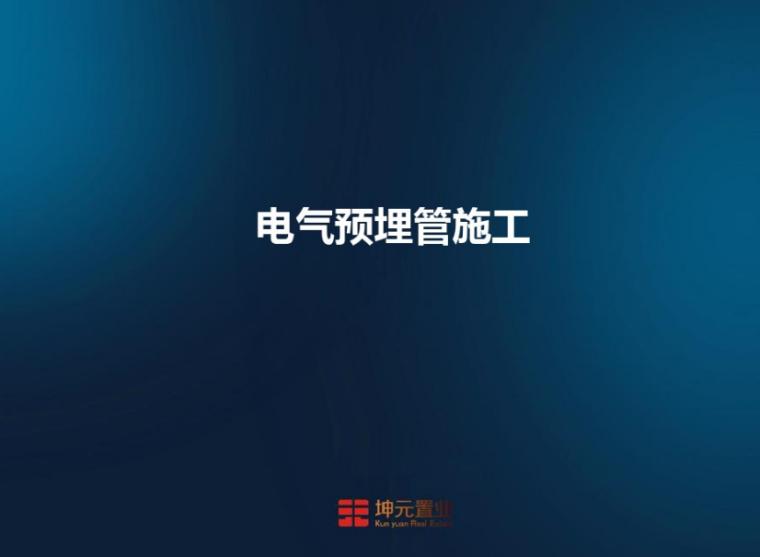 PVC╱KBG╱JDG╱SC四种线管预埋控制(图文).讲述
