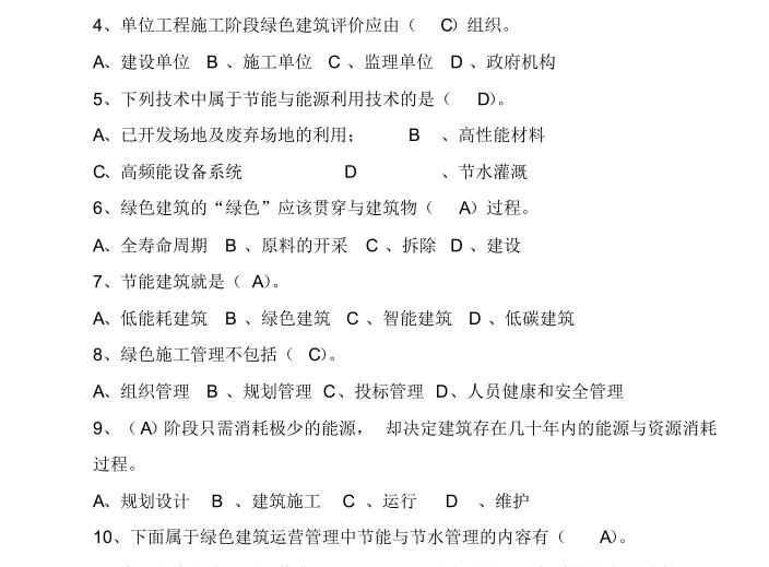 绿色建筑考试试题(PDF)