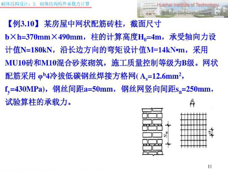砌体结构构件承载力计算(PDF,共33页)