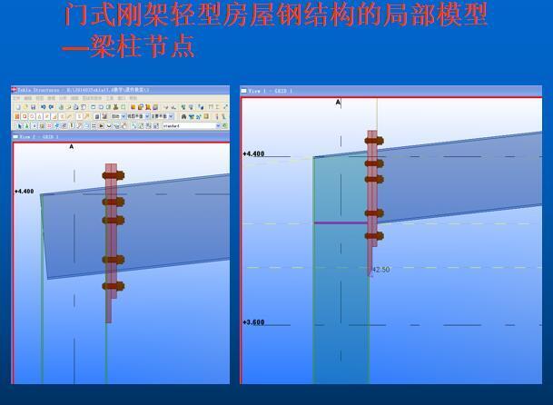 Tekla钢结构BIM软件教程模块7-Tekla建模(柱底板上螺栓)