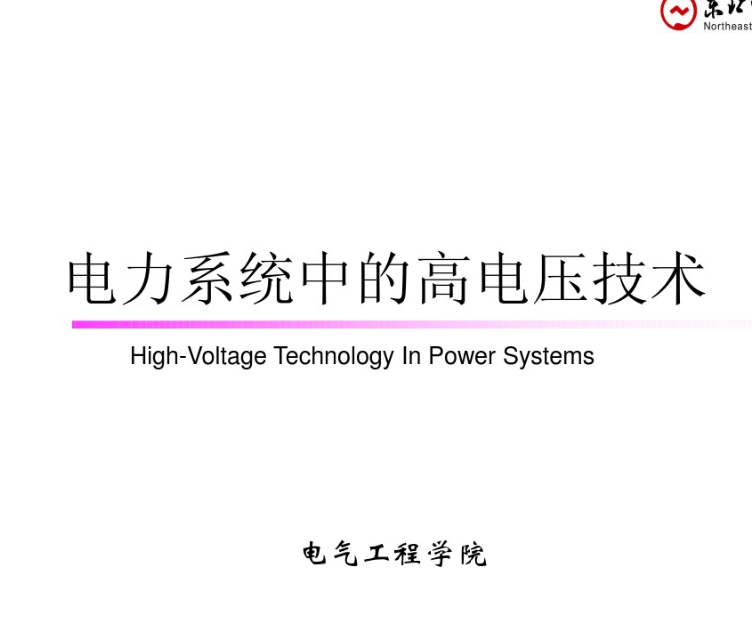电力专业英语14-电力系统中的高电压技术