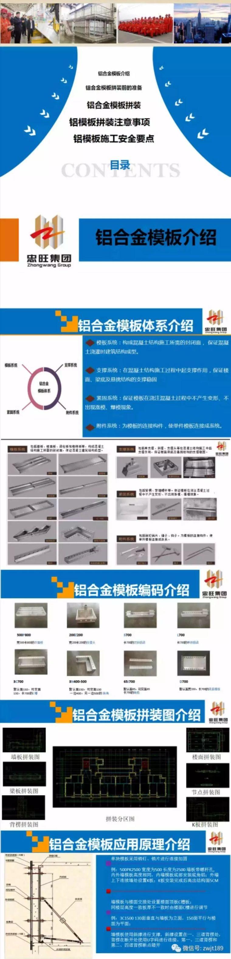 铝合金模板拼装注意事项及施工安全要点