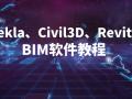 39套Tekla/Civil3D/Revit软件教程及BIM实施方案合集