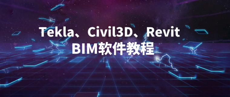 39套Tekla/Civil3D/Revit軟件教程合集