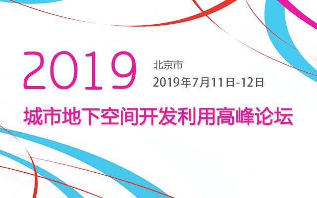 2019城市地下空间开发利用高峰论坛(北京)