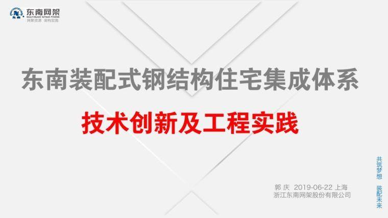 郭庆:装配式钢结构住宅技术集成创新及工程实践