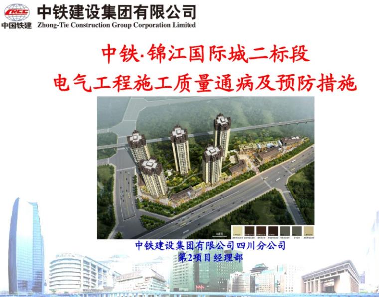 中铁集团电气质量通病及预防措施66页