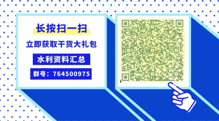水利Q群_横版二维码_2019.07.08