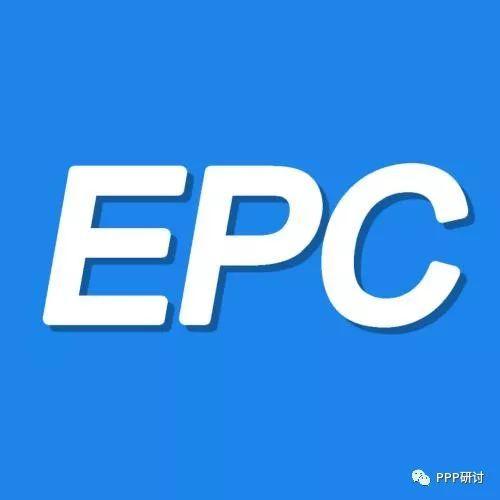 EPC总承包模式、优势及项目合同的法律风险及防范