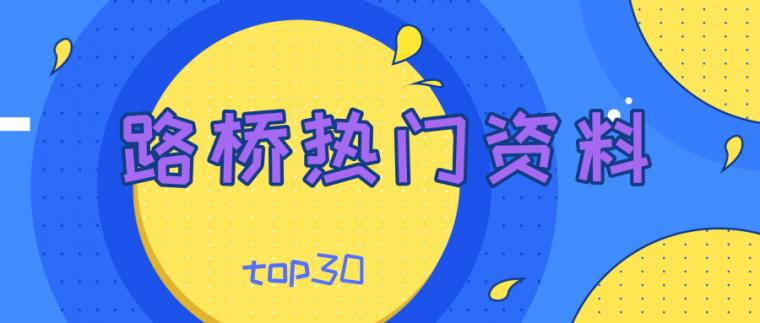 路桥市政热门资料分享TOP30(5月-6月)