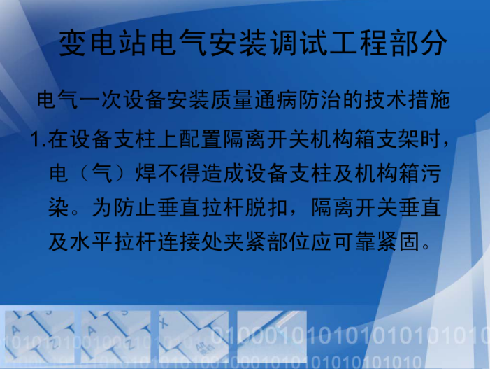输变电工程质量通病防治工作要求及技术措施